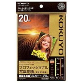 コクヨ KOKUYO インクジェットプリンター用 プロフェッショナル写真用紙 高光沢・厚手 (2L判・20枚) KJ-D102L-20[KJD102L20]【wtcomo】