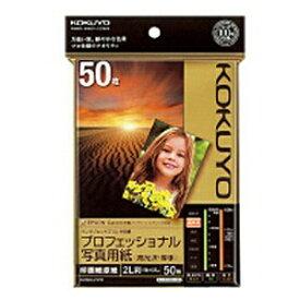 コクヨ KOKUYO インクジェットプリンタ用 プロフェッショナル写真用紙 高光沢・厚手 (2L判・50枚) KJ-D102L-50[KJD102L50]【wtcomo】