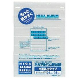 コクヨ KOKUYO ネガアルバム替台紙(35mm・7段/25枚) ア-211[ア211]