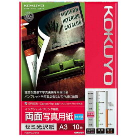 コクヨ KOKUYO インクジェットプリンター用 両面写真用紙 セミ光沢紙 (A3サイズ・10枚) KJ-J23A3-10[KJJ23A310]【wtcomo】