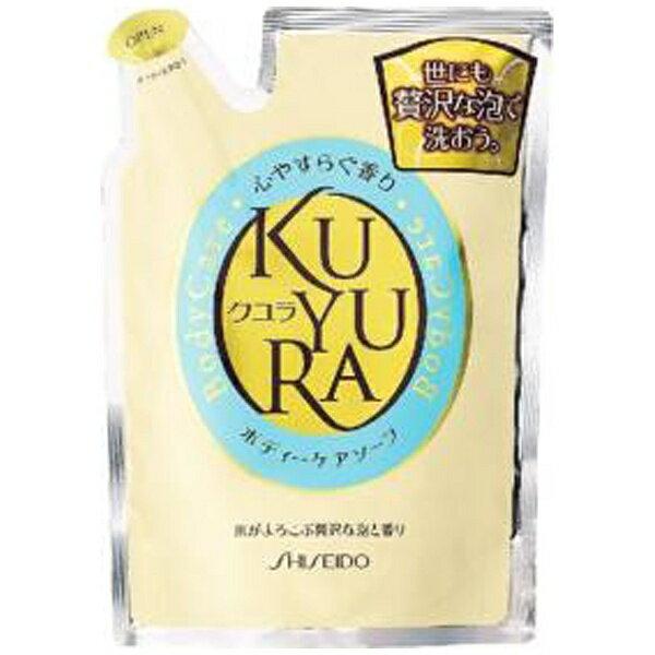 資生堂 shiseido KUYURA(クユラ)ボディケアソープ 心やすらぐ香り つめかえ用400ml