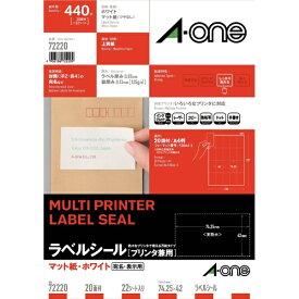 エーワン A-one ラベルシール プリンタ兼用 ホワイト 72220 [A4 /22シート /20面 /マット]【aoneC2009】