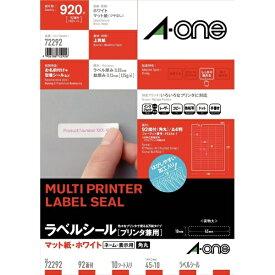エーワン A-one ラベルシール プリンタ兼用 ホワイト 72292 [A4 /10シート /92面 /マット]【rb_mmme】