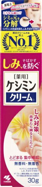 小林製薬 ケシミンクリーム30g【医薬部外品】
