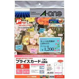 エーワン A-one POP REVOLUTION プライスカード(A4・8面×10シート) 白無地 51574【aoneC2009】