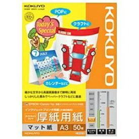 """コクヨ KOKUYO IJP用マット紙"""" スーパーファイングレード 厚紙用紙 (A3サイズ・50枚) 白色度91%程度 KJ-M15A3-50[KJM15A350]【wtcomo】"""