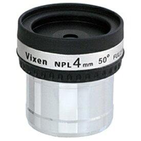 ビクセン Vixen 31.7mm径接眼レンズ(アイピース) NPL4mm