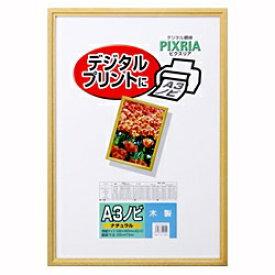 ハクバ HAKUBA 木製額縁 「ピクスリア」(A3ノビ/ナチュラル) FWPX-NTA3N[デジタルフレームピクスリアA3ノヒ]