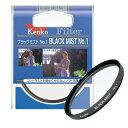 ケンコー・トキナー KenkoTokina 52S ブラックミスト NO.1[52SBミスト1]