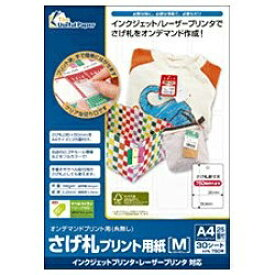 中川製作所 NAKAGAWA MFG さげ札プリント用紙 M (A4サイズ:25面付・30シート) UPTPM-30[UPTPM30]