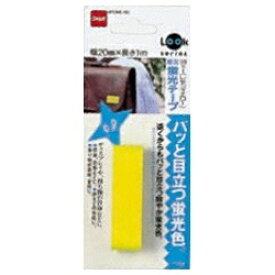ニトムズ Nitoms 防災蛍光テープ 20×1(レモンイエロー) T0635