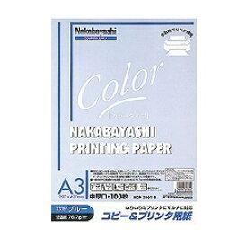 ナカバヤシ Nakabayashi コピー&プリンタ用紙 ブルー (A3サイズ・100枚) HCP-3101-B[HCP3101B]
