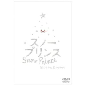 東宝 スノープリンス 禁じられた恋のメロディ 【DVD】