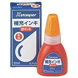 シャチハタ Shachihata 顔料系Xスタンパー全般 インキ20ML (朱色) XLR-20N[XLR20N]