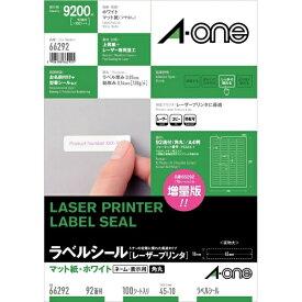 エーワン A-one ラベルシール レーザープリンタ ホワイト 66292 [A4 /100シート /92面 /マット]【aoneC2009】