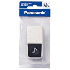 パナソニック Panasonic チャイム用小型押ボタン EG121P[EG121P] panasonic