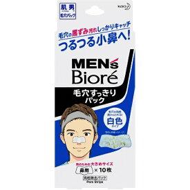 花王 Kao MEN's Biore(メンズビオレ) 毛穴すっきりパック 白色タイプ 10枚