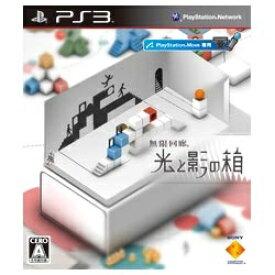 ソニーインタラクティブエンタテインメント Sony Interactive Entertainmen 無限回廊 光と影の箱【PS3ゲームソフト】