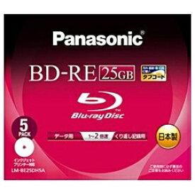 パナソニック Panasonic LM-BE25DH5A LM-BE25DH5A データ用BD-RE [5枚 /25GB /インクジェットプリンター対応][ブルーレイディスク 繰り返し録画用]【wtcomo】