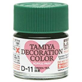 タミヤ TAMIYA デコレーションカラー D-11 抹茶
