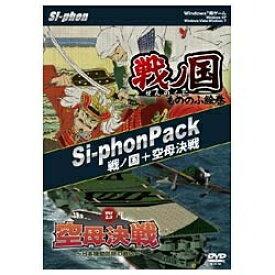 Si-phon サイフォン 〔Win版〕 戦ノ国・空母決戦 [Si-phon Pack][サイフォンパックセンノクニクウボケッ]