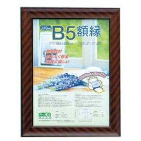 ナカバヤシ Nakabayashi 木製軽量賞状額縁「金ラック」(B5)フ-KWP-11[フKWP11]