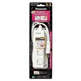 パナソニック Panasonic WHS2533WP タップ ザ・タップZ ホワイト WHS2533WP [3.0m /3個口 /スイッチ付き(個別)][WHS2533WP] panasonic