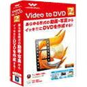 WONDERSHARE 〔Win版〕 Video to DVD 2 [Wondershare]