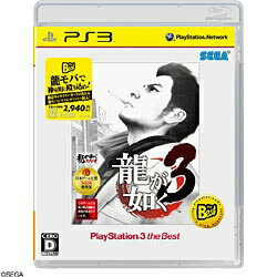 セガゲームス SEGA Games 龍が如く3 PlayStation3 the Best(再廉価版)【PS3ゲームソフト】