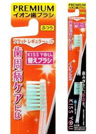 アイオニック IONIC KISS YOU(キスユー) イオン歯ブラシ フラットレギュラー 替え ふつう 2本入 [2本入]