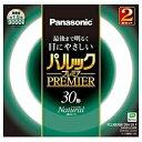 パナソニック Panasonic FCL30ENW/28H/2KF 丸形蛍光灯(FCL) パルックプレミア [昼白色][FCL30ENW28H2KF]