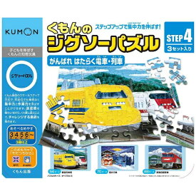 くもん出版 くもんのジグソーパズル ステップ4 がんばれ はたらく電車・列車