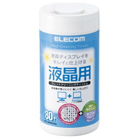 エレコム ELECOM 液晶用ウェットクリーニングティッシュ ボトルタイプ (80枚入) WC-DP80N3[WCDP80N3]