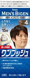 ホーユー hoyu メンズビゲン ワンプッシュ 4 ライトブラウン〔白髪染め〕【rb_pcp】