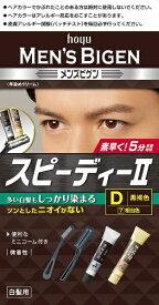 ホーユー hoyu メンズビゲン スピーディー2 D〔白髪染め〕