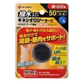 ニチバン NICHIBAN バトルウィン セラポアテープ撥水 50mm×4.5m 1ロール入 SEHA50F