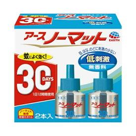アースノーマット 30日用 取替えボトル 無香料 2本入 〔コード式〕アース製薬 Earth