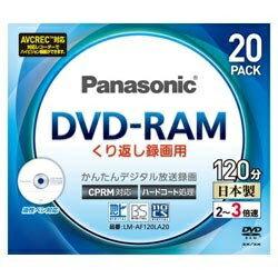パナソニック LM-AF120LA20 録画用DVD-RAM 2-3倍速 20枚 カートリッジなし CPRM対応 LM-AF120LA20[LMAF120LA20] panasonic