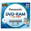 【あす楽対象】 パナソニック LM-AF120LA20 録画用DVD-RAM 2-3倍速 20枚 カートリッジなし CPRM対応 LM-AF120LA20[LM...
