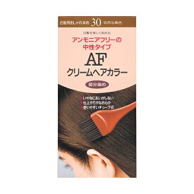 資生堂 shiseido ヘアカラーAFクリームヘアカラー 30