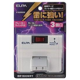 ELPA エルパ 耐雷サージ ブレーカー内蔵スイッチ付タップ (3個口) A-S400B-W[AS400BW]