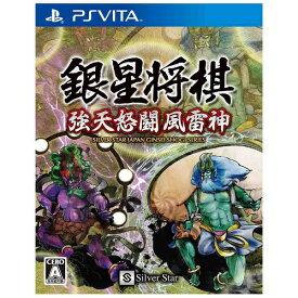 シルバースタージャパン Silver Star 銀星将棋 強天怒闘風雷神【PS Vitaゲームソフト】