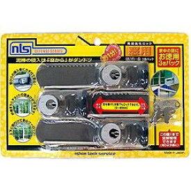 日本ロックサービス nihon lock service 窓用防犯鍵 「はいれーぬ 鍵付き」 DS-H-15V(3個パック)[DSH15V]