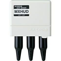 マスプロアンテナ MXHUD-P UHF/UHF混合器 [屋外(内)用][MXHUDP]
