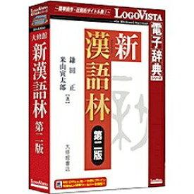 ロゴヴィスタ LogoVista 〔Win・Mac版〕 LogoVista電子辞典シリーズ 新漢語林 第二版[シンカンゴリンダイニハン]