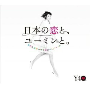 EMIミュージックジャパン 松任谷由実/日本の恋と、ユーミンと。 通常盤【CD】