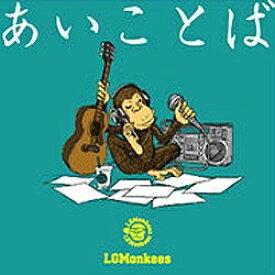 ソニーミュージックマーケティング LGMonkees/あいことば 【CD】