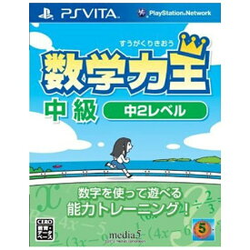 メディアファイブ media5 数学力王 中級 中2レベル【PS Vitaゲームソフト】