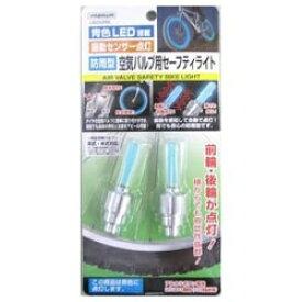 ヤザワ YAZAWA 空気バルブ用セーフティライト(ブルー)LB202BL