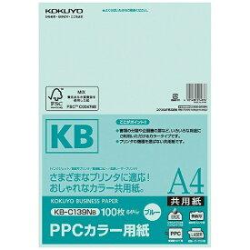 コクヨ KOKUYO PPCカラー用紙(共用紙) (A4・100枚/青) KB-C139NB[KBC139NB]【wtcomo】